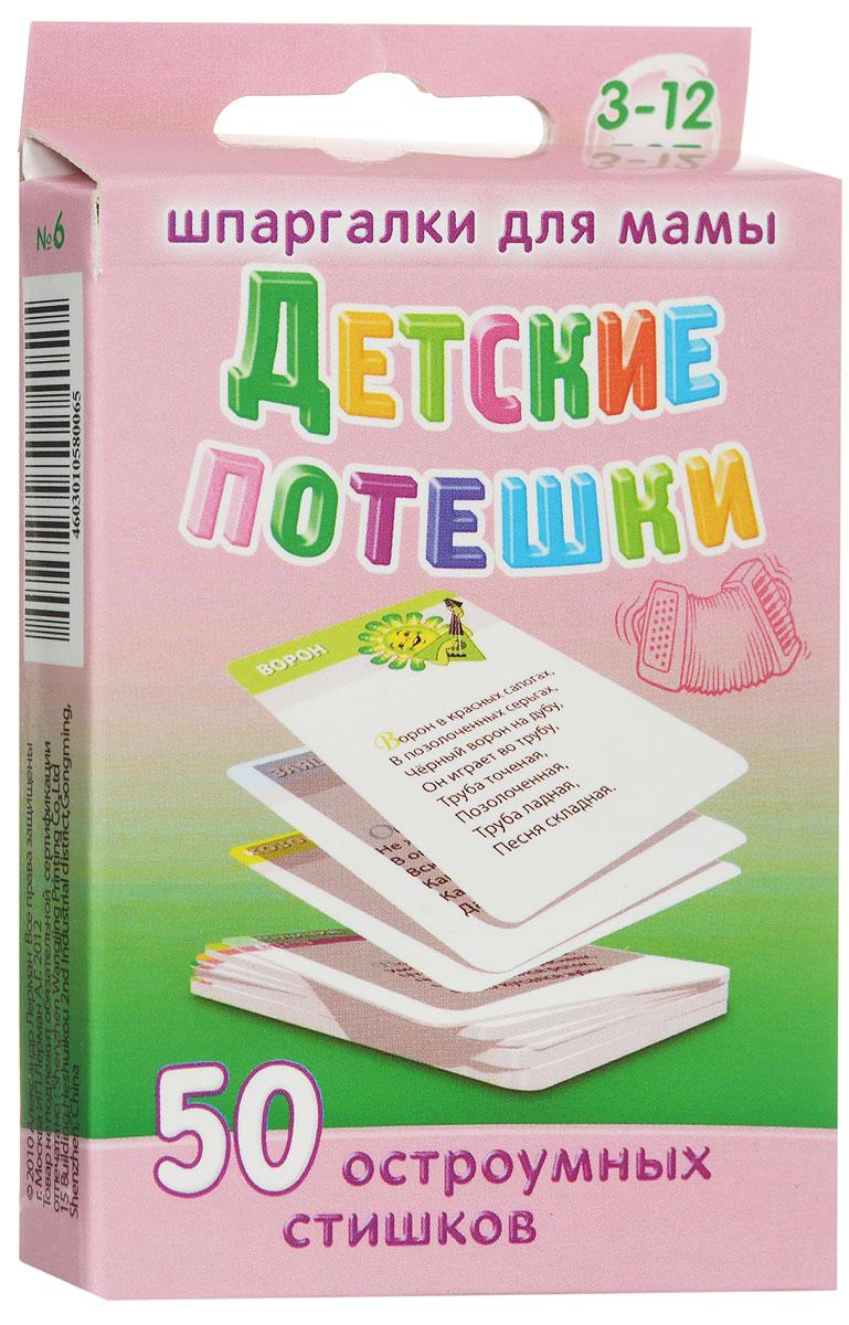 Шпаргалки для мамы Обучающие карточки Детские потешки №6 3-12 лет