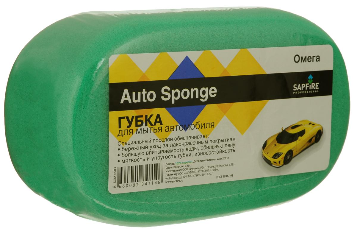 Губка для мытья автомобиля Sapfire Омега, цвет: зеленыйSGM-0503_зеленыйГубка Sapfire Омега изготовлена из специального поролона, который обеспечивает бережный уход за лакокрасочным покрытием автомобиля. Она обладает высокими абсорбирующими свойствами. При использовании с моющими средствами создает обильную пену. Губка мягкая, упругая, износостойкая, способна сохранять свою форму даже после многократного использования.