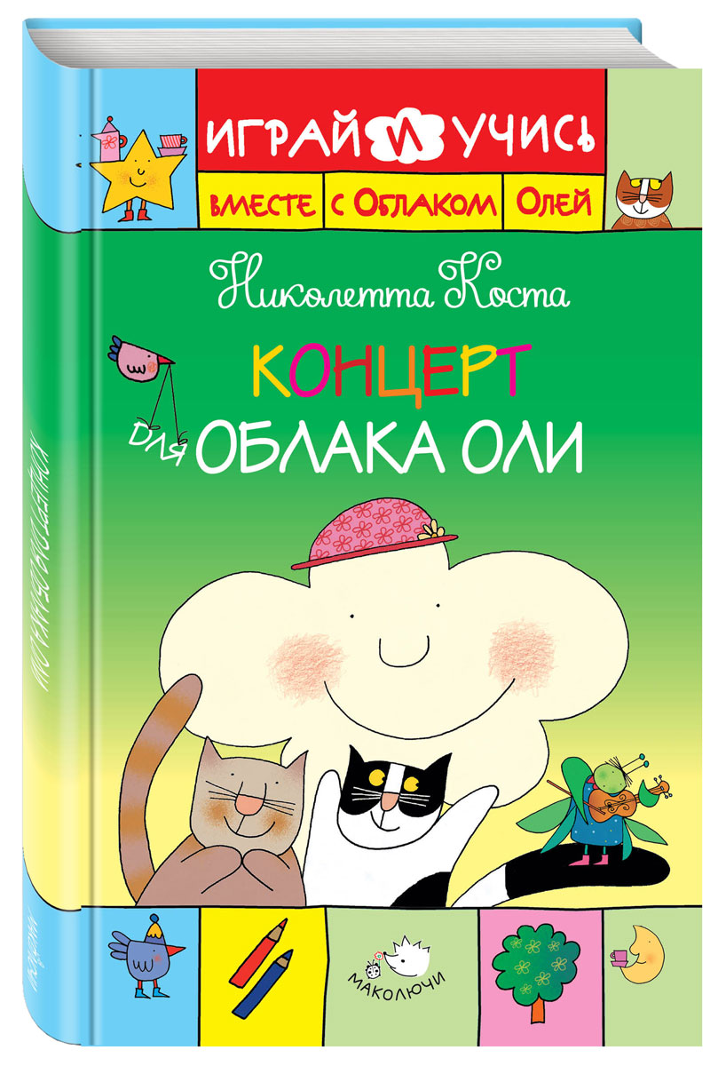 Zakazat.ru: Концерт для Облака Оли. Играй и учись вместе с облаком Олей. Николетта Коста