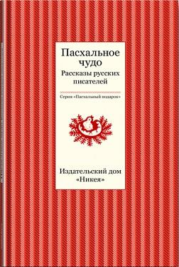 Zakazat.ru Пасхальное чудо