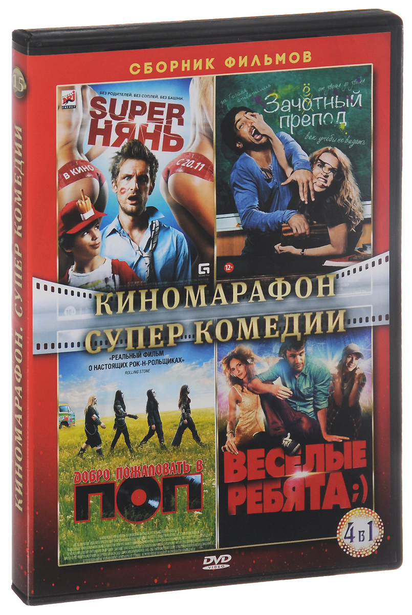 Киномарафон: Супер комедии (4 DVD) музыка cd dvd cctv cd dsd
