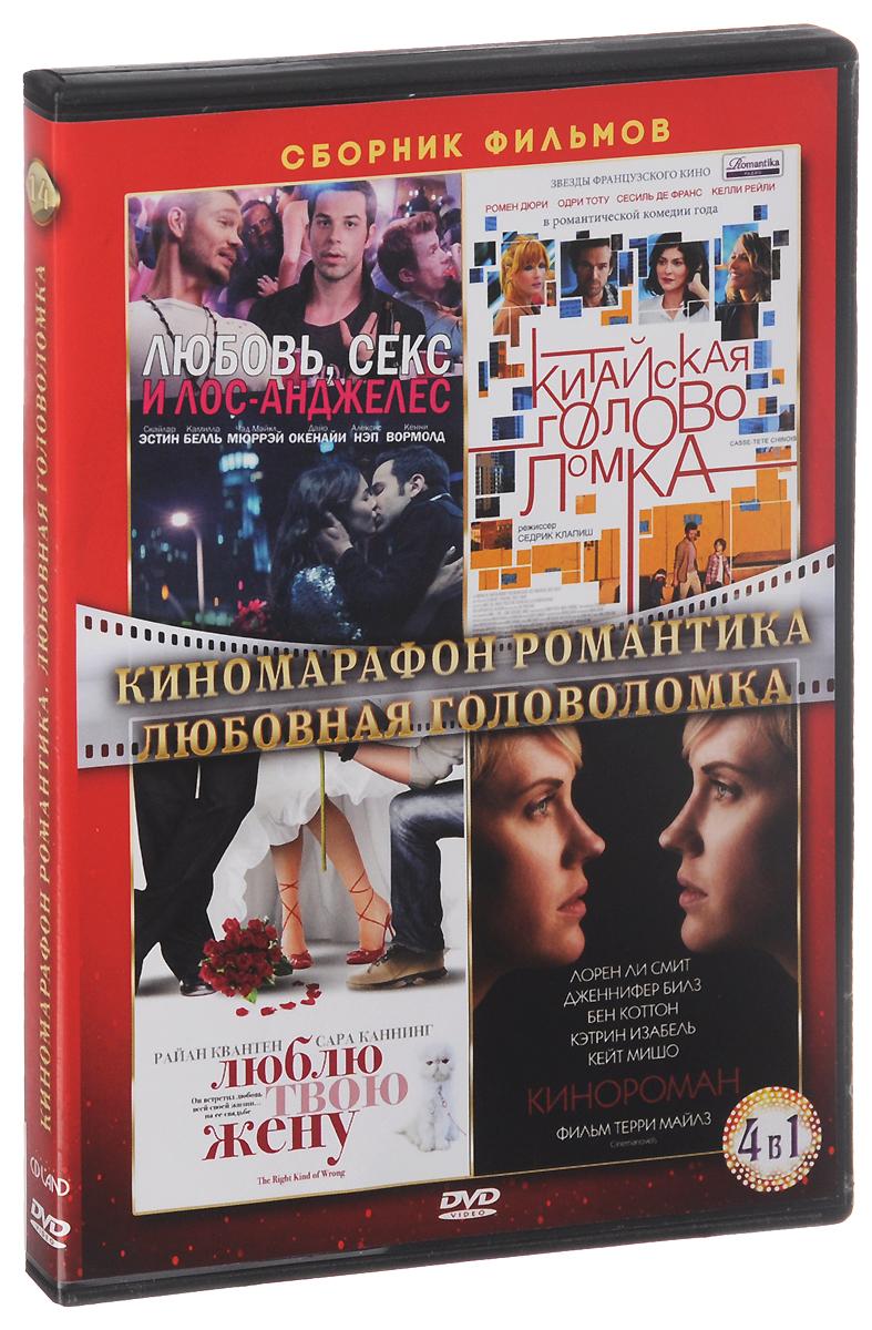 Киномарафон: Романтика: Любовная головоломка (4 DVD) киномарафон романтика хоть раз в жизни 4 dvd
