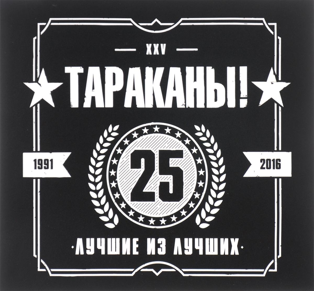 Zakazat.ru Тараканы! Лучшие из лучших. 25 лет (2 CD)