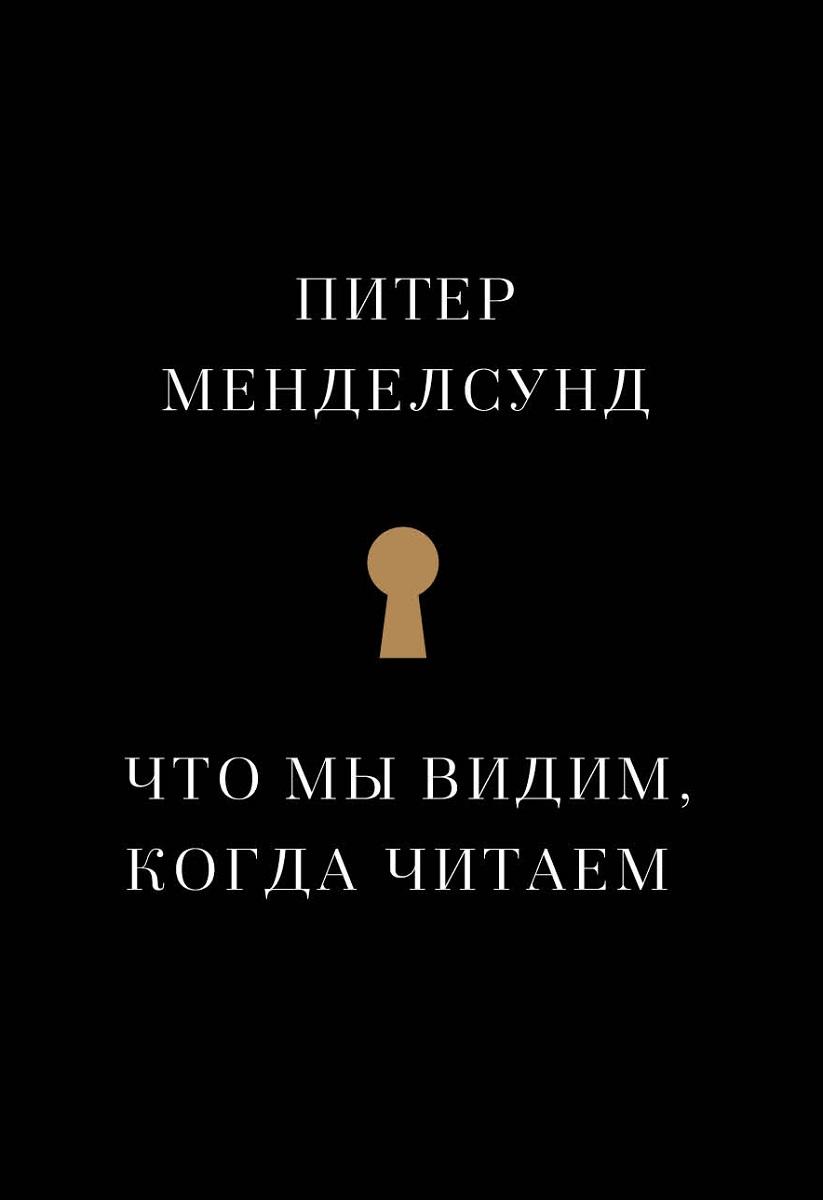 Питер Мендельсунд Что мы видим, когда читаем