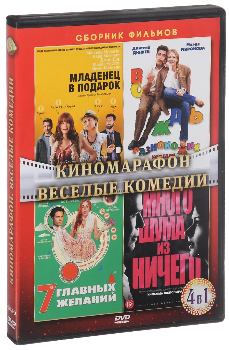 Киномарафон: Веселые комедии (4 DVD) комедии 4 dvd