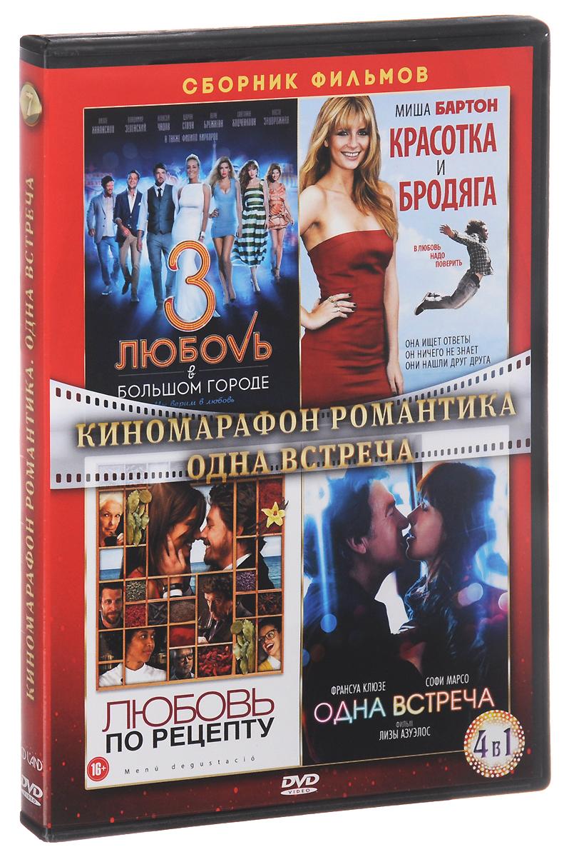 Киномарафон: Романтика: Одна встреча (4 DVD) моцарт романтика праги dvd