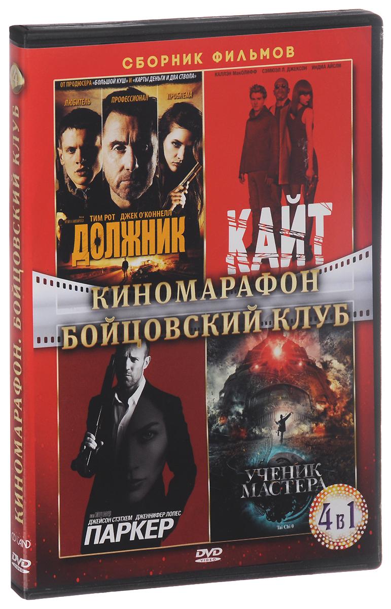 Киномарафон: Бойцовский клуб (4 DVD) музыка cd dvd dsd 1cd