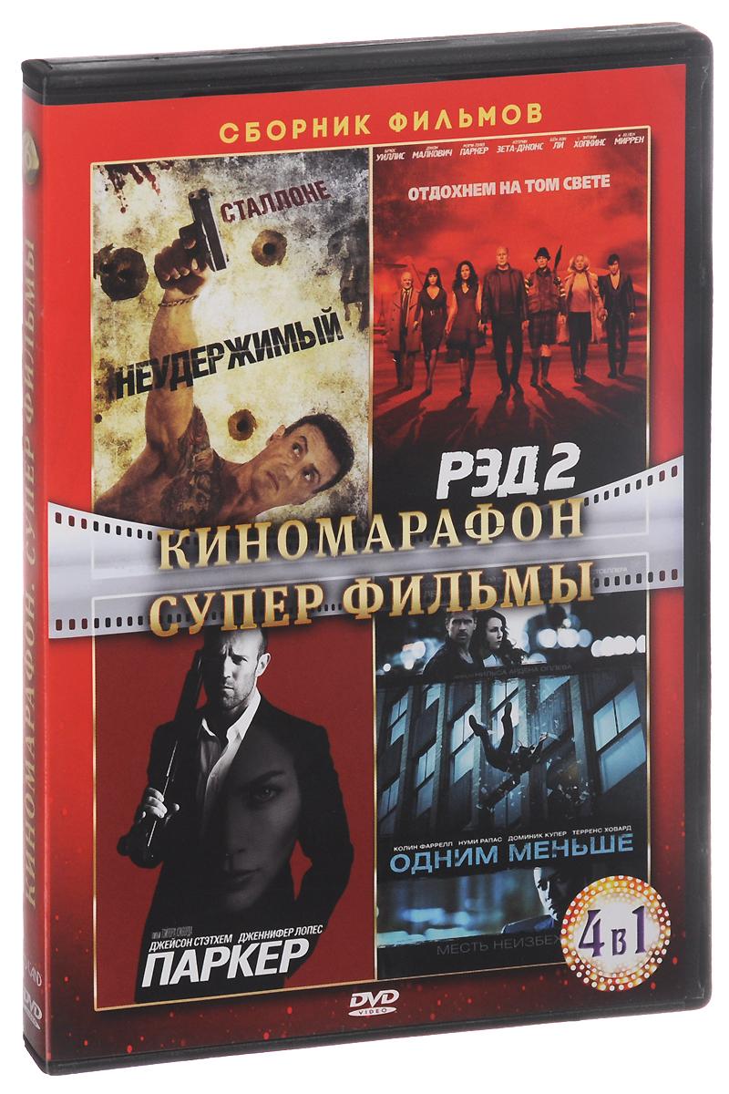 Киномарафон: Супер фильмы (4 DVD) музыка cd dvd cctv cd dsd