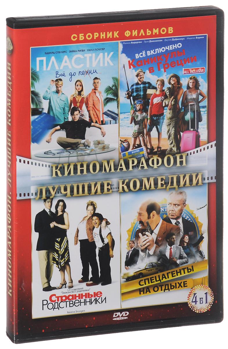 Киномарафон: Лучшие комедии (4 DVD) музыка cd dvd cctv cd dsd