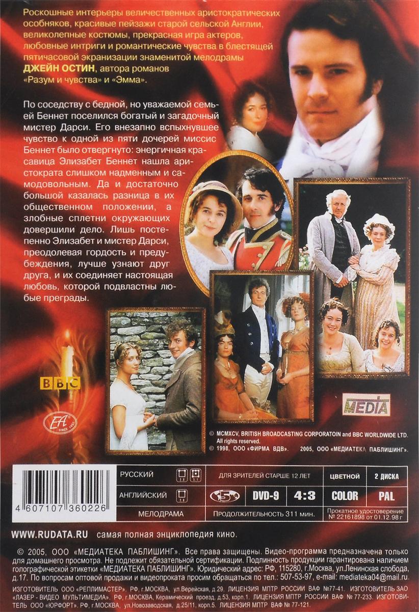 Гордость и предубеждение (2 DVD) British Broadcasting Corporation,Arts and Entertainment Network