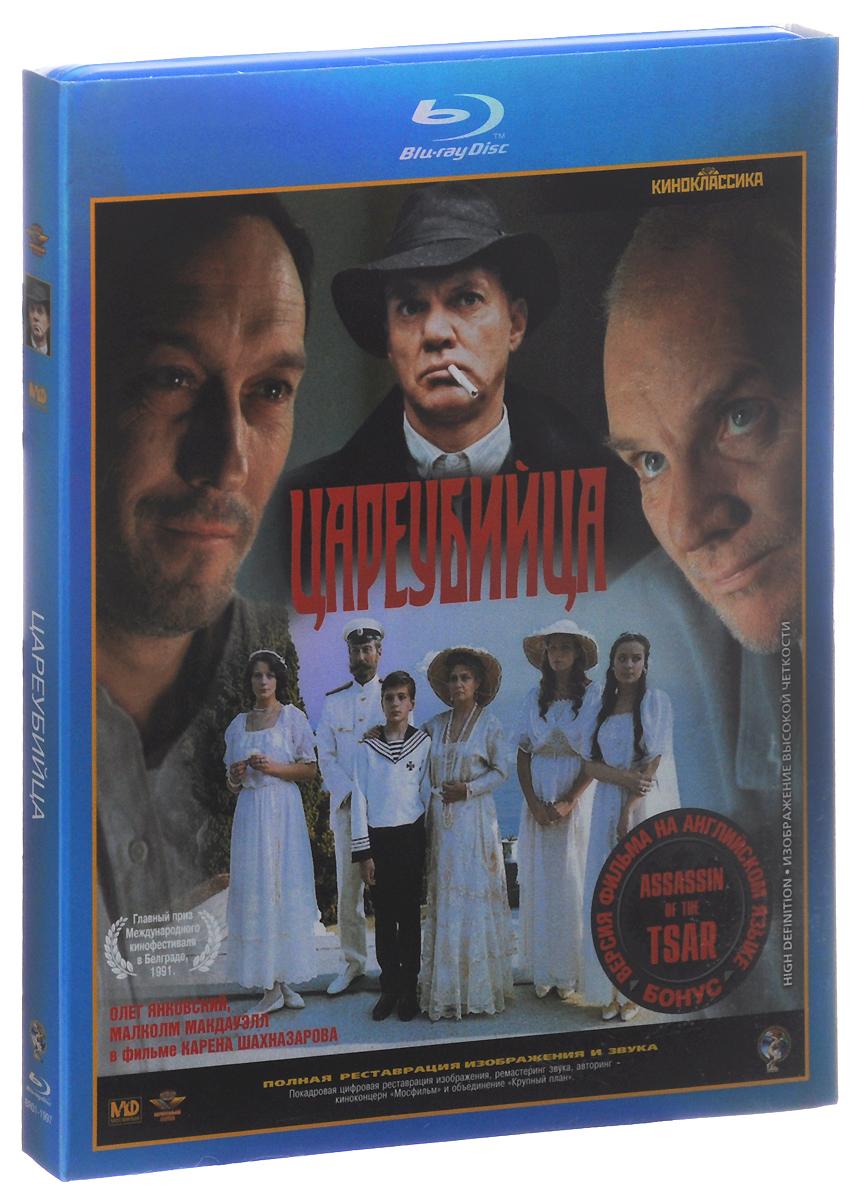 Цареубийца (Blu-ray)
