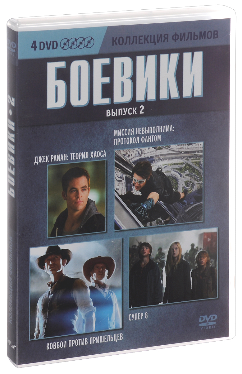 Коллекция фильмов: Боевики: Выпуск 2 (4 DVD) видеодиски нд плэй защитники 2016 dvd video dvd box