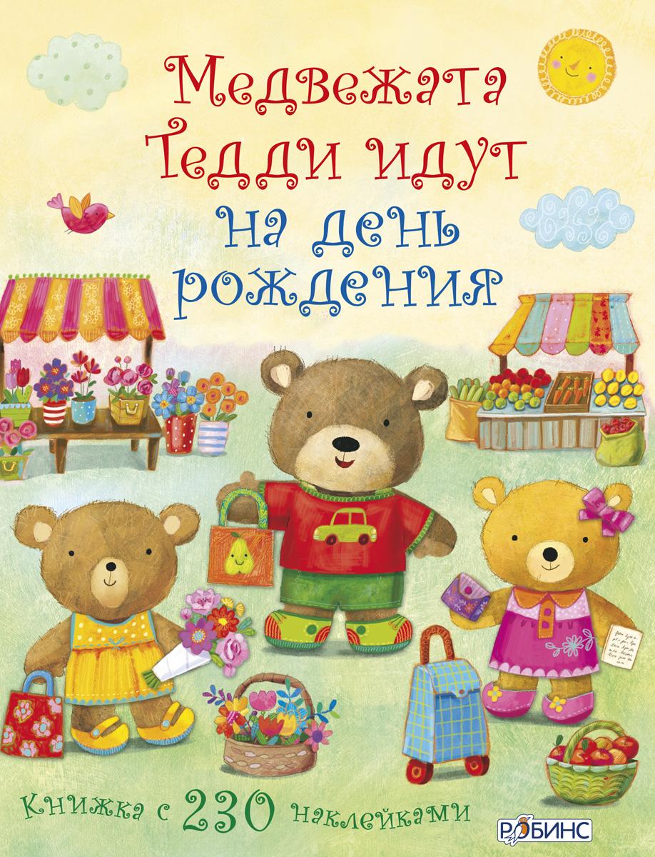 Фелисити Брукс Медвежата Тедди идут на день рождения (+ наклейки)