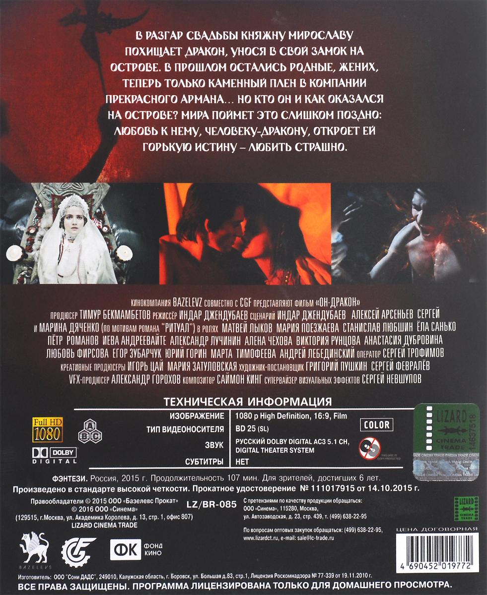 Он - дракон (Blu-ray) Тимур Бекмамбетов,Наталья Смирнова,Игорь Цай