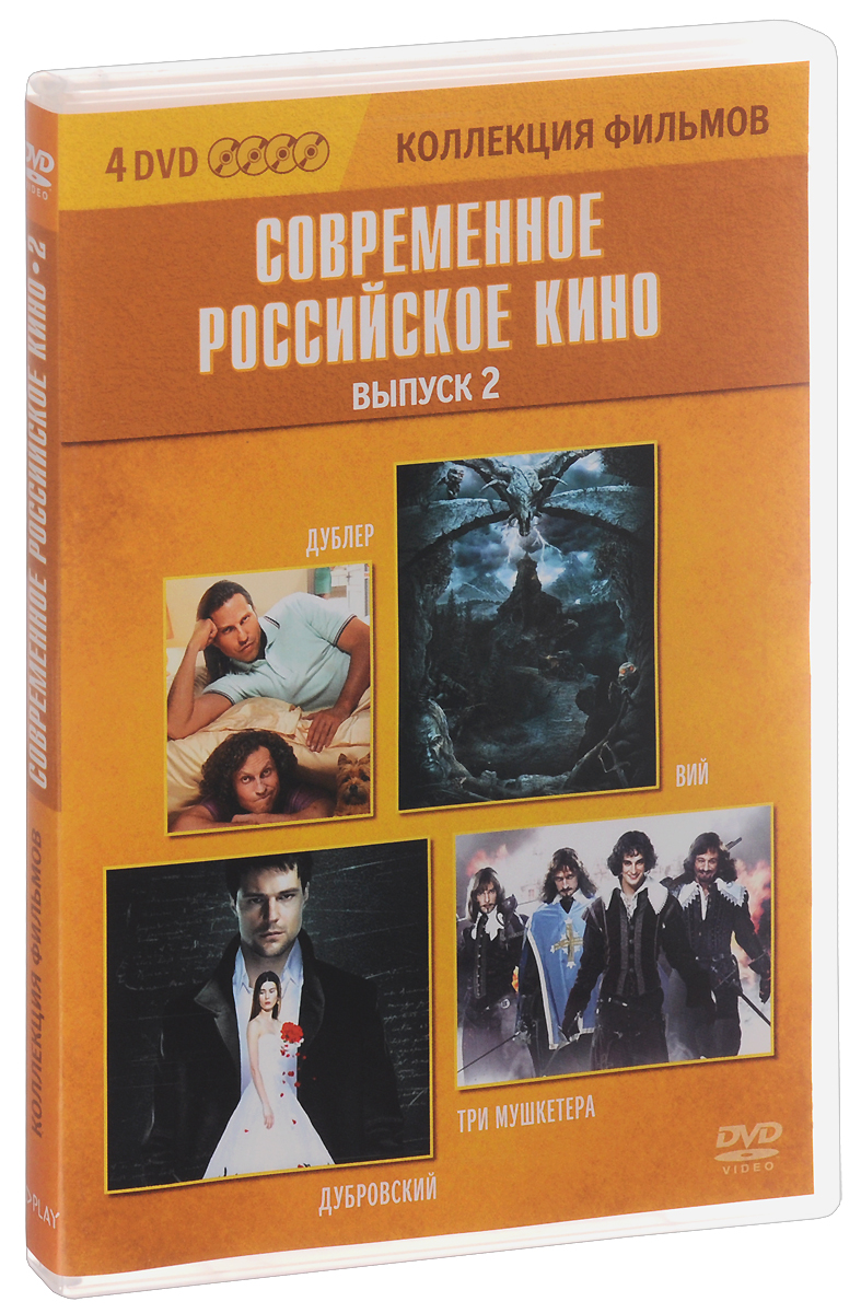 Коллекция фильмов: Современное российское кино: Выпуск 2 (4 DVD) коллекция фильмов триллеры выпуск 3 4 dvd