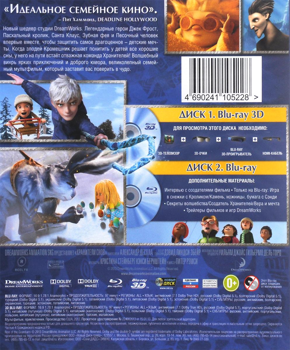 Хранители снов 3D (2 Blu-ray) DreamWorks Animation