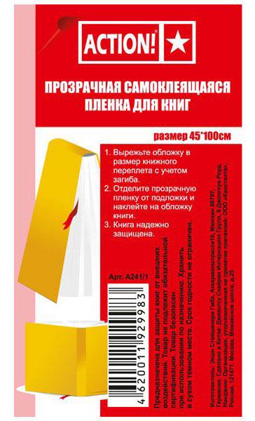 Action! Обложка для книг с липким слоем 45 х 100 смA241/1Прозрачная обложка с липким слоем от бренда Action! всегда пригодится для школьных или трудовых будней. Преимущество этой обложки заключается в том, что она предназначена для всех типов учебников. С этой пленкой вы легко и быстро сможете защитить ваши книги или учебники от пыли и грязи, а также других внешних воздействий.Размер: 45 х 100 см