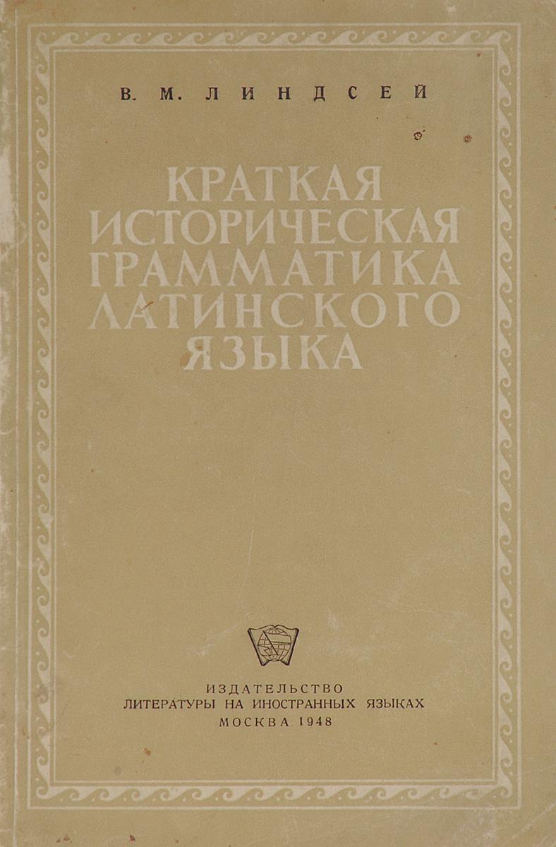 Краткая историческая грамматика латинского языка в в колесов историческая грамматика русского языка