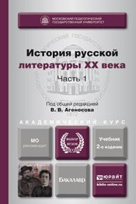История русской литературы XX века. В 2 частях. Часть 1.