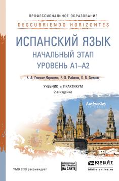 Испанский язык. Начальный этап. Уровень А1-А2. Учебник и практикум