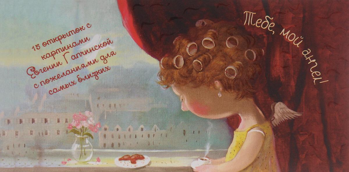 Гапчинская Евгения Тебе, мой ангел. 15 открыток с картинками Евгении Гапчинской с пожеланиями для самых близких гапчинская евгения тебе мой ангел 15 открыток на перфорации нов оф 1