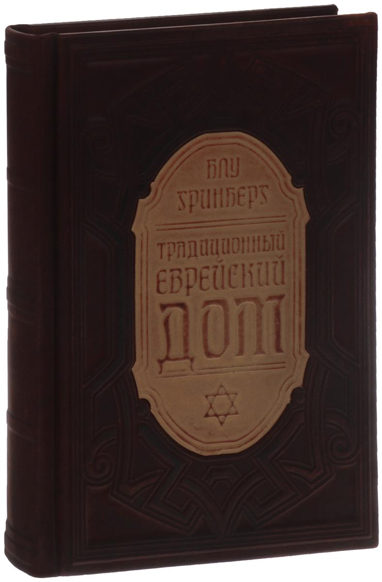 Блу Гринберг Традиционный еврейский дом (подарочное издание) гринберг б традиционный еврейский дом