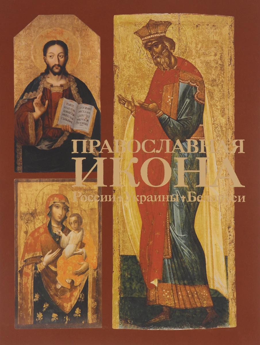 Православная икона России, Украины, Белоруси. Каталог выставки