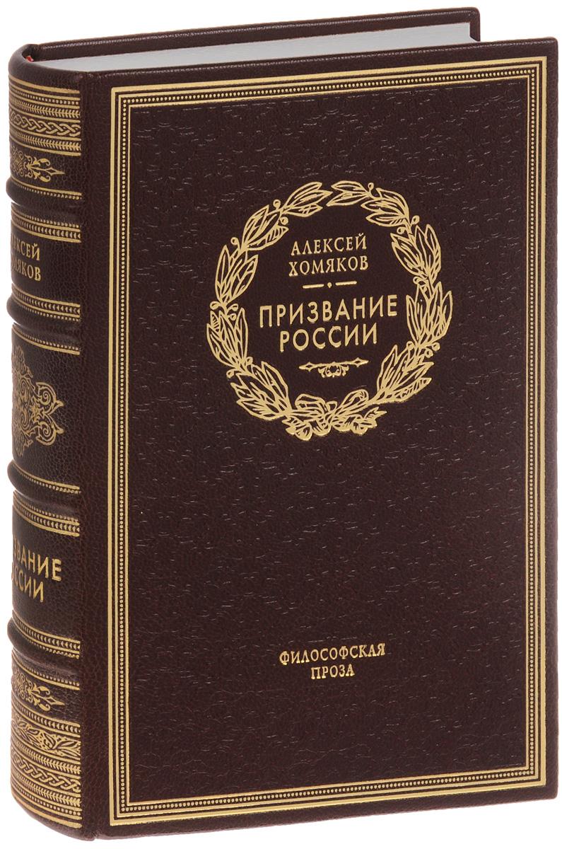 Алексей Хомяков Призвание России (подарочное издание)