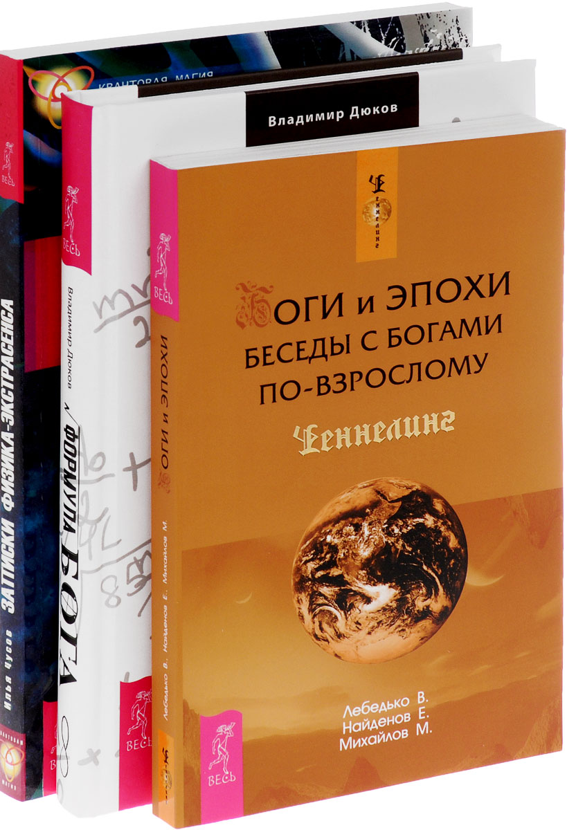 Боги и эпохи. Формула Бога. Записки физика-экстрасенса (комплект из 3 книг)