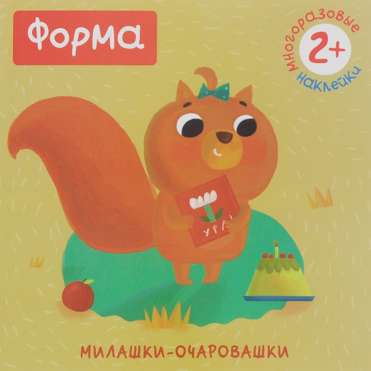 Мария Романова Форма (+ наклейки) книжки с наклейками мозаика синтез милашки очаровашки счет