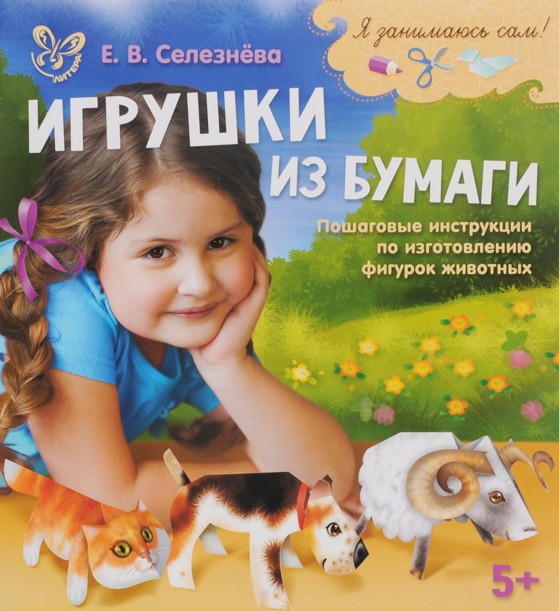 Е. В. Селезнева Игрушки из бумаги селезнева е цветы и игрушки из скрученной бумаги квиллинг для малышей