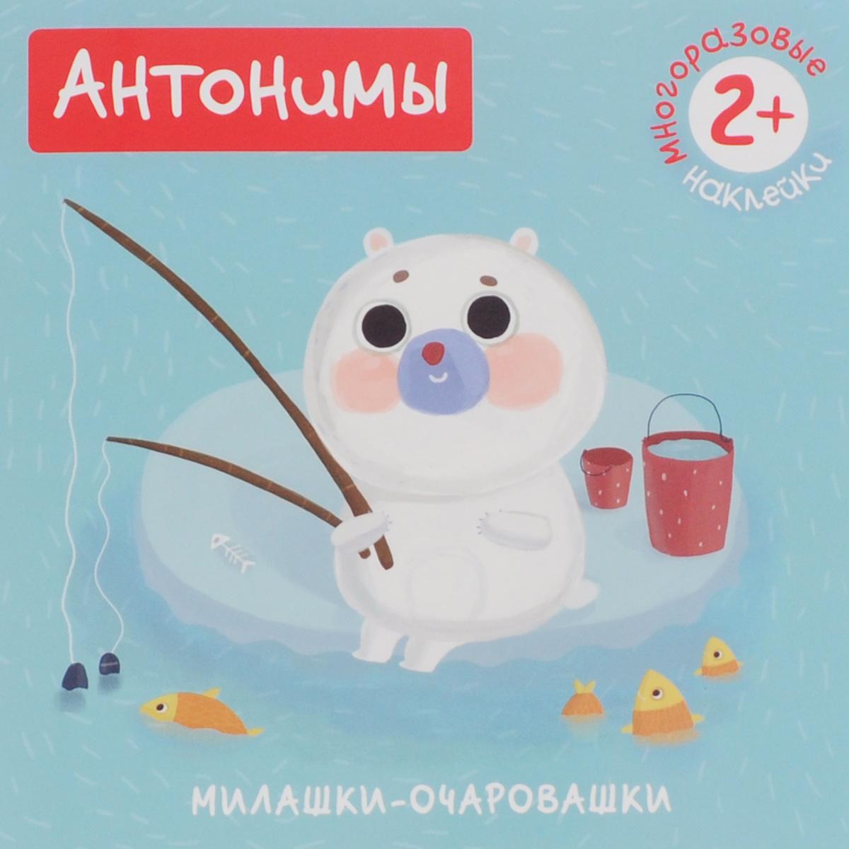 Мария Романова Антонимы (+ наклейки) книжка улитка антонимы