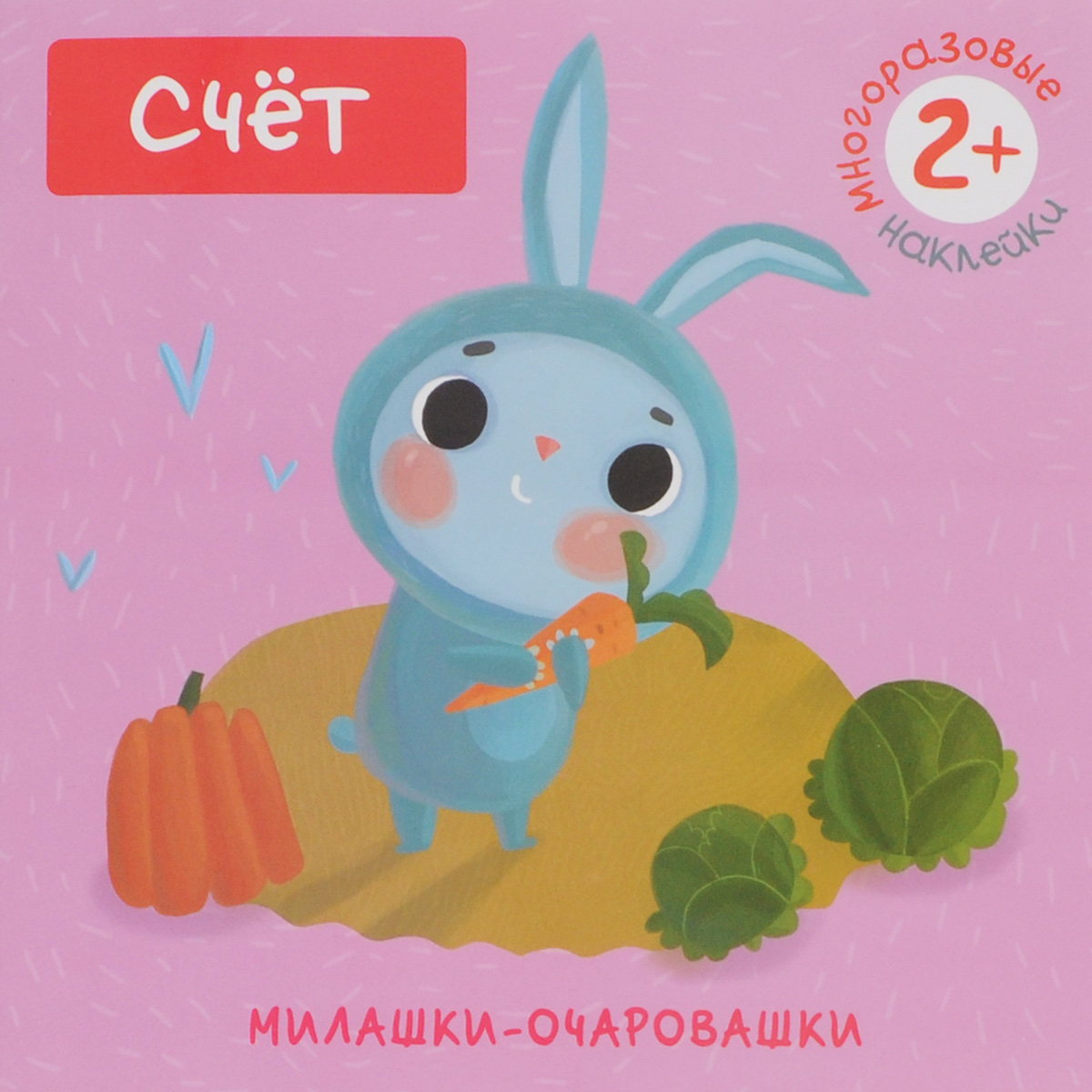 Мария Романова Счет (+ наклейки) романова мария цыпленок