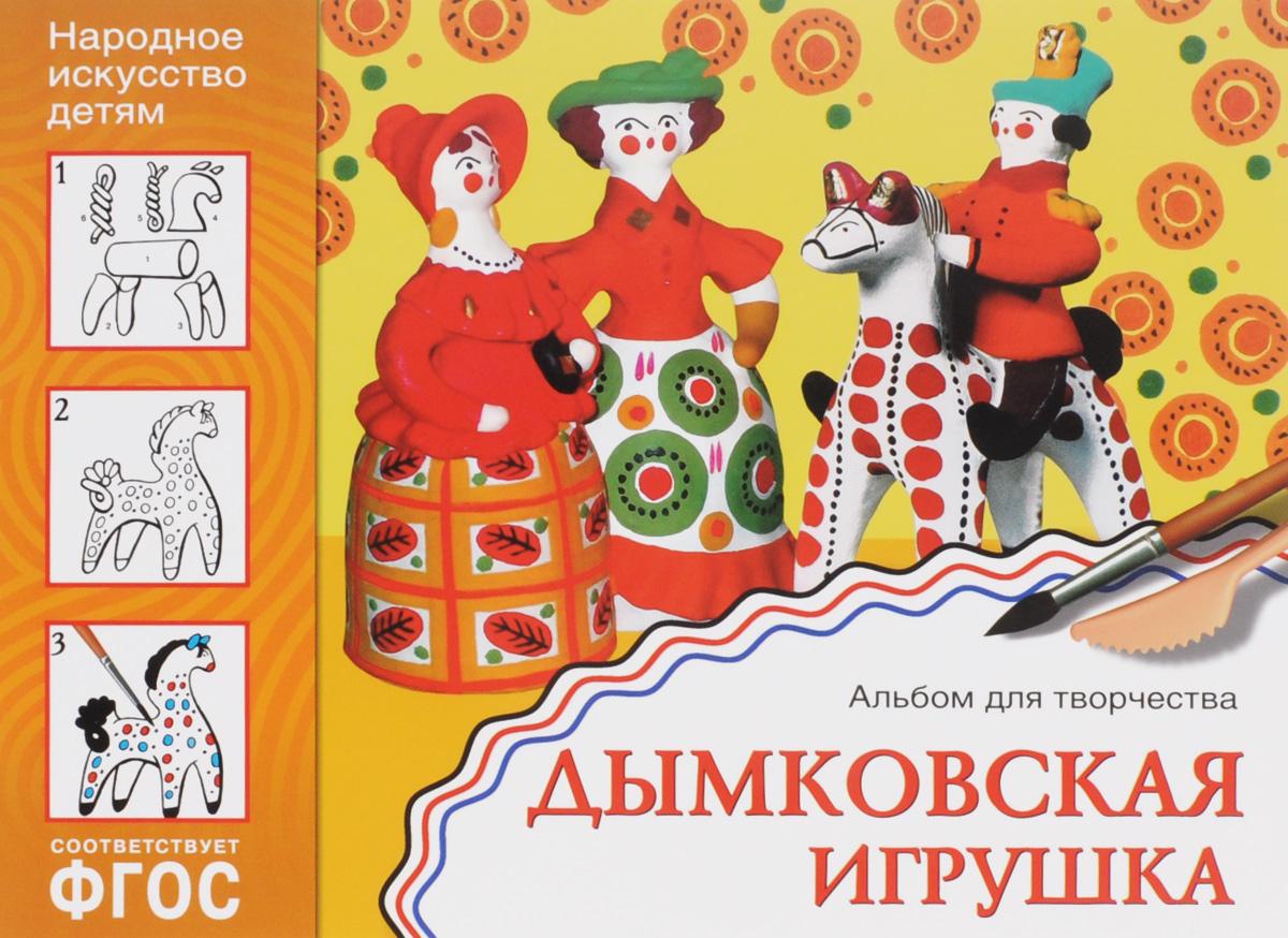 Дымковская игрушка. Альбом для творчества