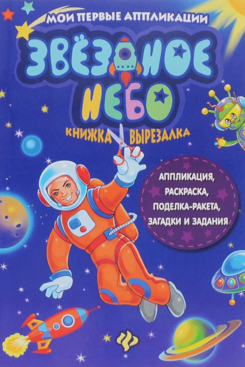 Звездное небо. Книжка-вырезалка