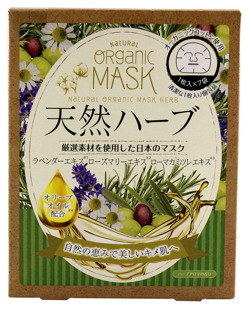 Japan Gals Маски для лица органические с экстрактом природных трав, 7 шт11390JAPAN GALS маски для лица органические с экстрактом природных трав 7 штук в индивидуальных упаковкахТканевая основа масок пропитана сывороткой, и благодаря плотному прилеганию маски к лицу состав проникает глубоко в кожу, успокаивая и увлажняя ее изнутри. Четыре главных активных компонента:Экстракт лаванды - тонизирует, успокаивает и питает кожу, избавляет от жирного блеска и делает кожу матовой.Экстракт розмарина - способствует сужению пор, стимулирует кровообращение, разглаживает кожный рельеф, а также очищает и тонизирует кожу. Экстракт ромашки - улучшает цвет лица, восстанавливает, увлажняет, омолаживает и придает коже свежесть.Масло оливы - нормализует кислородный обмен и питание клеток кожи, препятствует старению и увяданию, глубоко увлажняет и смягчает кожу, а также делает ее более упругой.Способ применения: Расправить маску. Плотно приложить к чистому лицу. Держать в течение 10-15 минут. При использовании маски на глаза веки следует держать закрытыми. Для особо тщательной проработки зоны под глазами сложите специальную накладку два раза. После применения маски лицо не требует дополнительного умывания. Меры предосторожности: Аллергические реакции возможны только в случае индивидуальной непереносимости отдельных компонентов. При покраснении, зуде, раздражении, прекратить применение продукта и проконсультироваться со специалистом. Не использовать при открытых ранах и опухолях. В целях гигиены следует использовать маску только один раз. Рекомендуется доставать маску из упаковки чистыми руками.Способ хранения: Держать в недоступном для детей месте. Хранить при комнатной температуре. Не рекомендуется хранить упаковку под воздействием прямых солнечных лучей.Состав: вода, бутилен гликоль, глицерин, экстракт цветов лаванды, экстракт листьев розмарина, экстракт цветов ромашки, масло лаванды, масло оливы, каприлилгликоль, дин полиглицерил стеариновая кислота – 10, полиглицерил 10, глицерил-лим