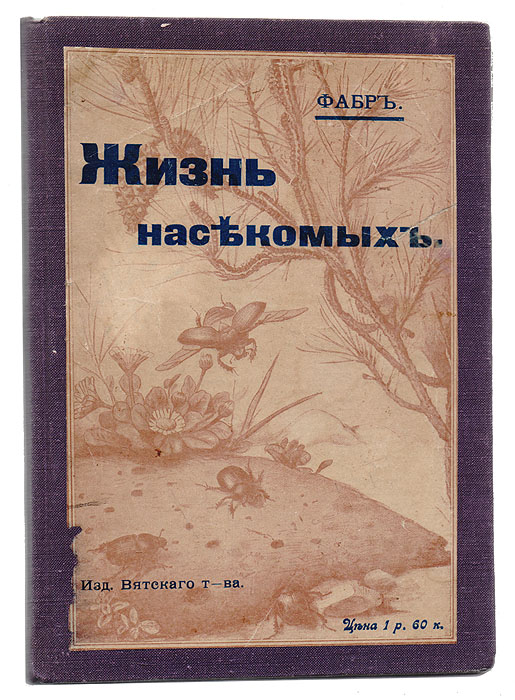 Жизнь насекомыхFILTER 004Прижизненное издание.Санкт-Петербург, 1911 год. Издание Вятского Товарищества.Издание с 74 рисунками.Владельческий переплет с наклеенной оригинальной обложкой.Сохранность хорошая.Жан Анри Фабр (1823-1915) был чем-то похож на тех, чьи обычаи, повадки и тайны он неутомимо изучал всю свою долгую жизнь, - на насекомых.Сухонький человек с острым носом и внимательным взглядом, от которого не ускользало ничего, Фабр всего в жизни добился сам: выбралпризвание по душе и заставил поверить в себя весь мир; исключительно собственными усилиями создал великолепную лабораторию по изучениюнасекомых; вывел науку о насекомых из пыльных залов с засушенными жуками и бабочками на прокаленные солнцем просторы, где всеэкспонаты ученых коллекций рыли норки, охотились, размножались и заботились о потомстве. Упорный, настойчивый, бесконечно трудолюбивый, Фабр совершил настоящий переворот в науке, но широкая публика его узнала и полюбилаблагодаря вдохновенным историям о жизни бабочек, пауков, жуков, ос и других мелких обитателей нашего мира. На его рассказах о насекомых,стоящих в одном ряду с «Жизнью животных» Альфреда Брема, выросло не одно поколение любителей природы и просто увлекающихся людей.Универсальный справочник «Жизнь насекомых» охватывает всех значимых представителей мира насекомых, сведения о которых уточнены сучетом достижений современной науки.Книга богато иллюстрирована превосходными рисунками художников-натуралистов.Не подлежит вывозу за пределы Российской Федерации.