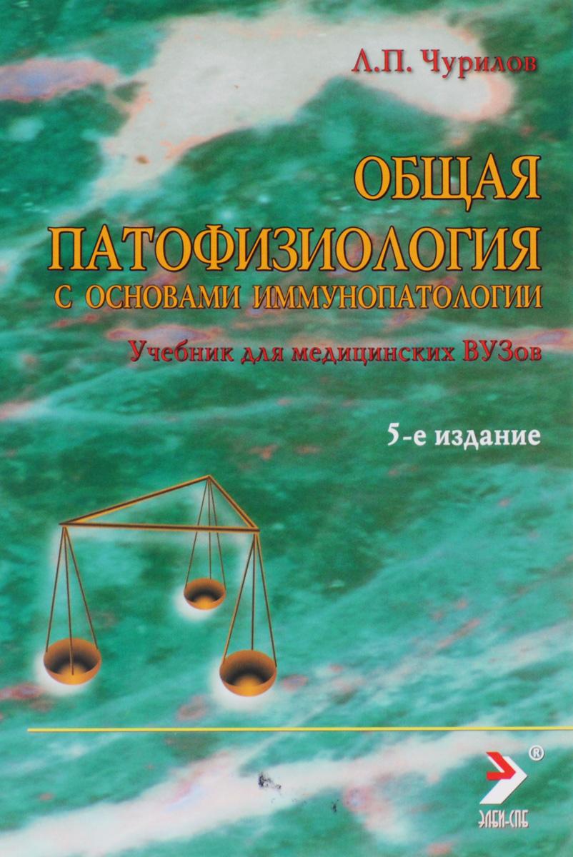Патофизиология. Том 1. Общая патофизиология с основами иммунопатологии. Учебник