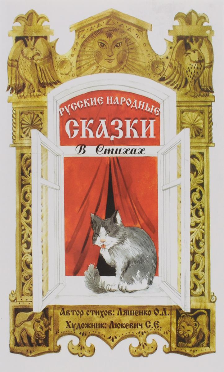 Купить Русские народные сказки в стихах. Сказочная книжка