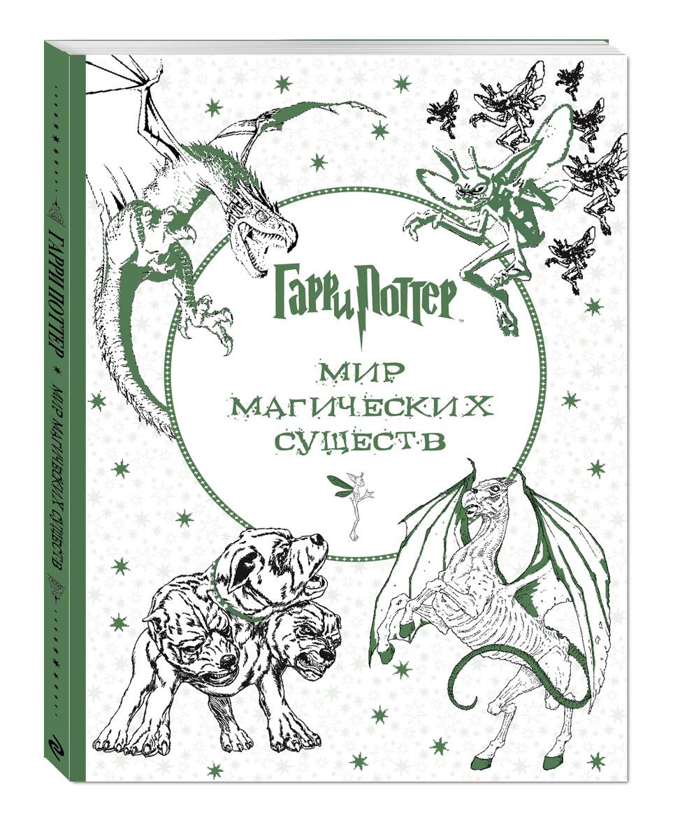 Гарри Поттер. Мир магических существ гарри поттер кино купить