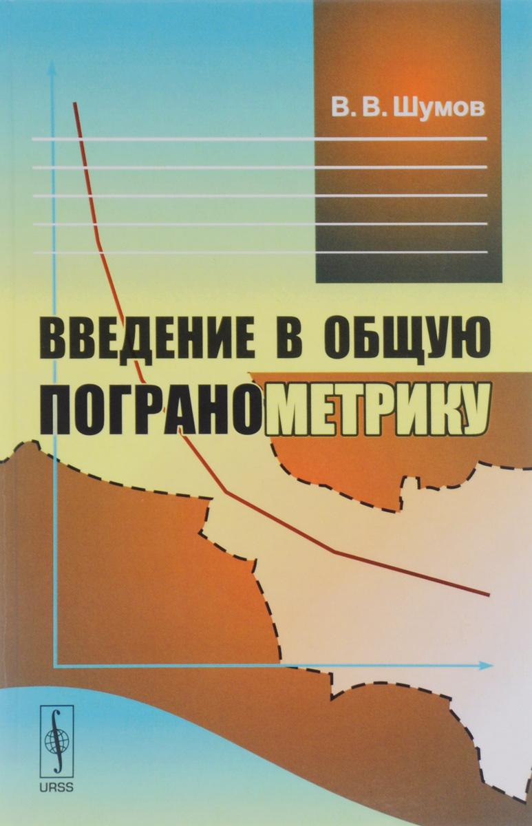 В. В. Шумов Введение в общую погранометрику флаг пограничных войск россии великий новгород