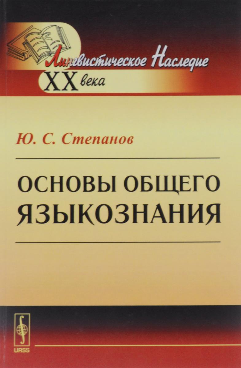 Основы общего языкознания. Учебное пособие