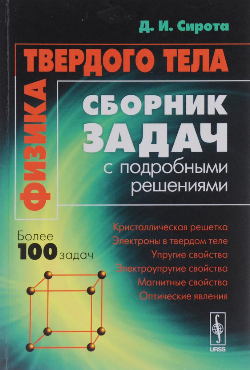 Физика твердого тела. Сборник задач с подробными решениями. Учебное пособие