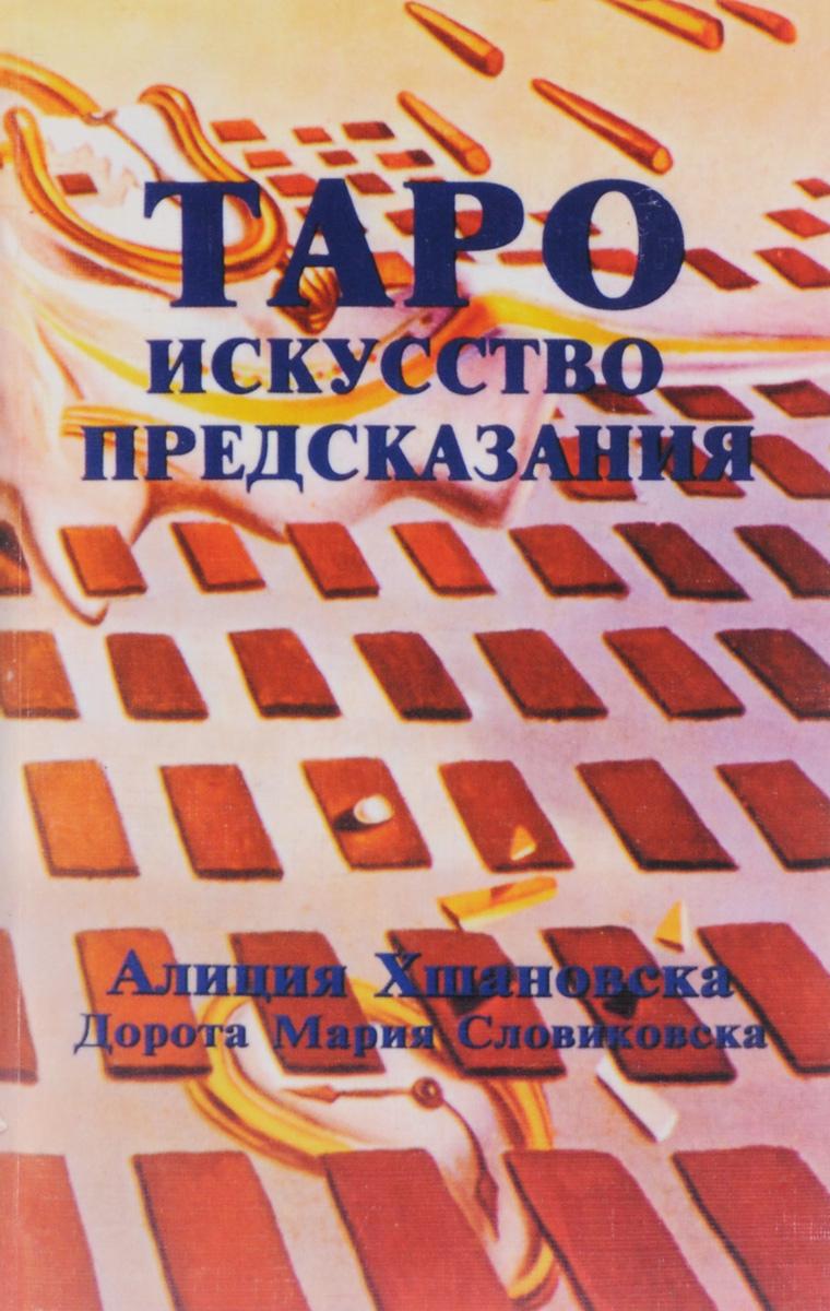 Таро. Искусство предсказания. Алиция Хшановска, Дорота Мария Словиковска