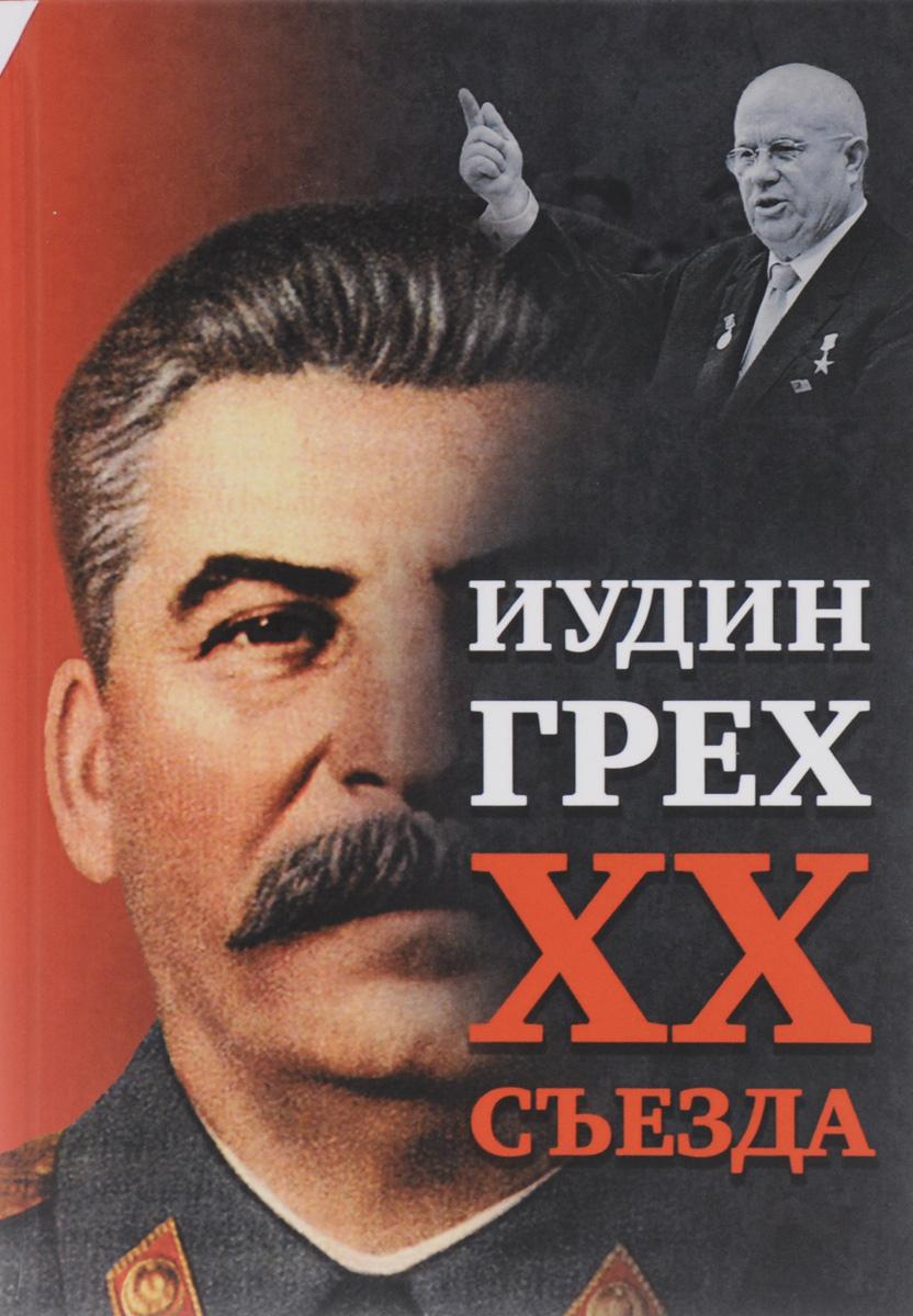 Внутренний Предиктор СССР Иудин грех XX cъезда