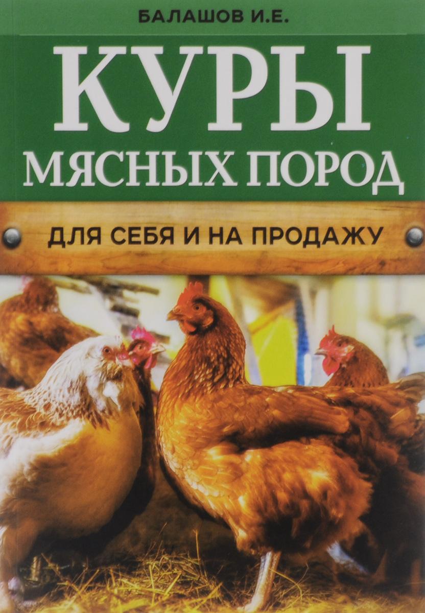 И. Е. Балашов Куры мясных пород