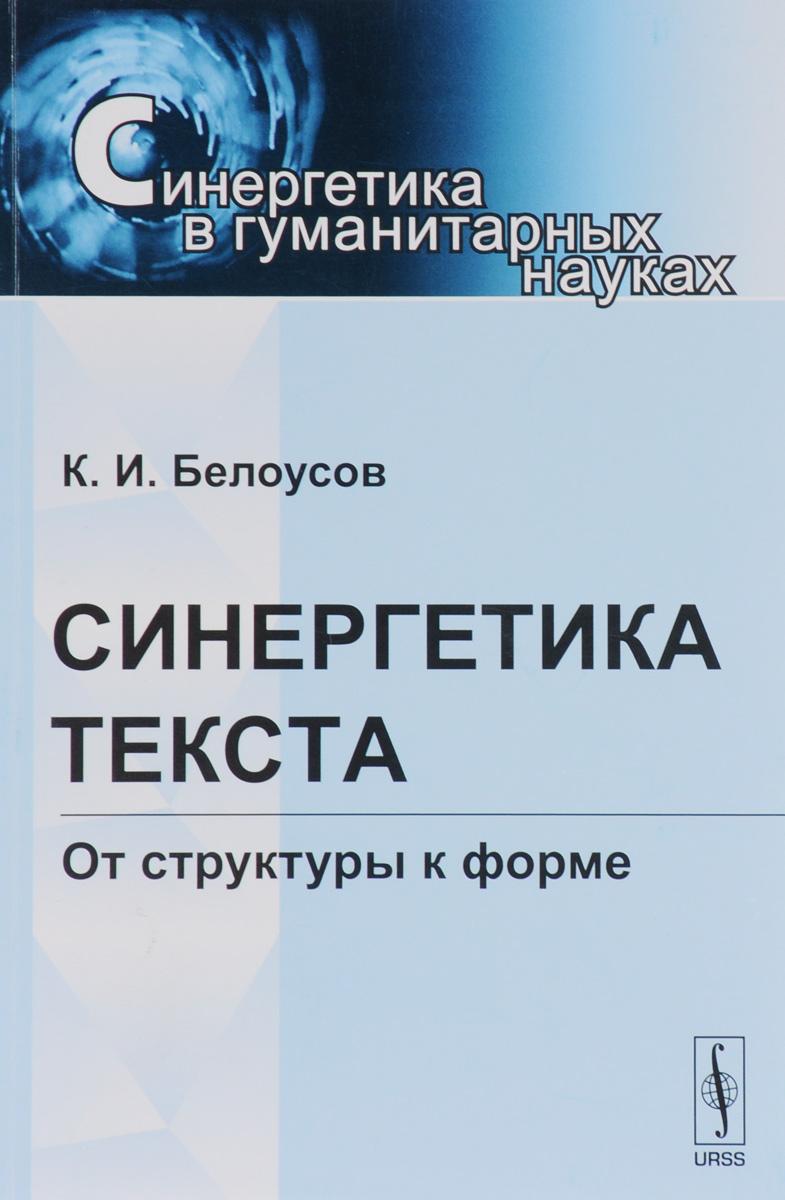 К. И. Белоусов Синергетика текста. От структуры к форме
