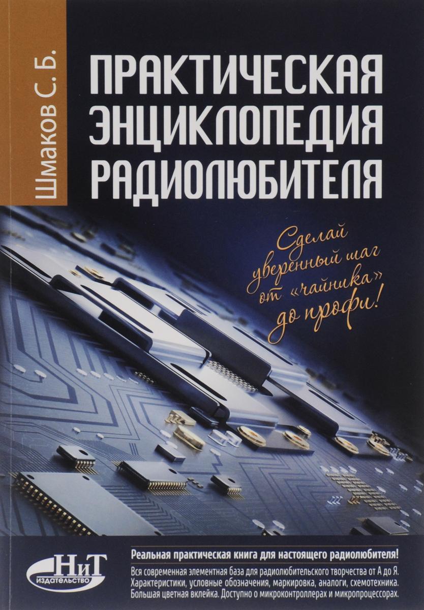 Шмаков С.Б. Практическая энциклопедия радиолюбителя электронные самоделки