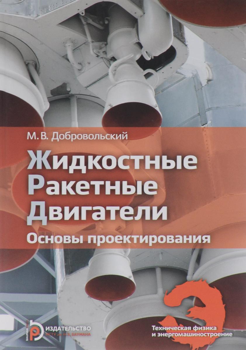 Жидкостные ракетные двигатели. Основы проектирования. Учебник