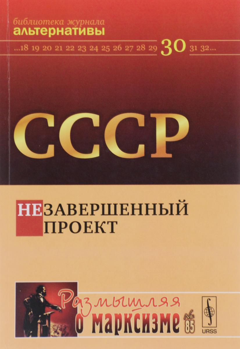 СССР. Незавершенный проект портсигары ссср фото цена